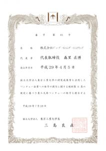 東京工業大学認定ベンチャー台81号